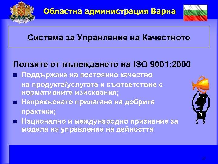 Областна администрация Варна Система за Управление на Качеството Система за Управлениена Качеството Ползите от