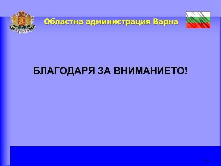 Областна администрация Варна БЛАГОДАРЯ ЗА ВНИМАНИЕТО! 28