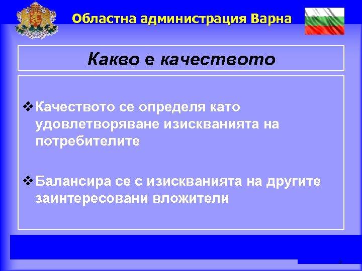 Областна администрация Варна Какво е качеството v Качеството се определя като удовлетворяване изискванията на