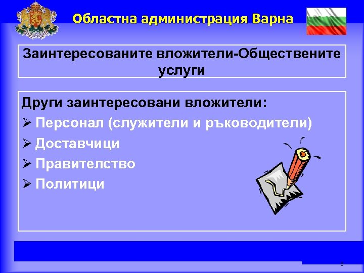 Областна администрация Варна Заинтересованите вложители-Обществените услуги Други заинтересовани вложители: Ø Персонал (служители и ръководители)