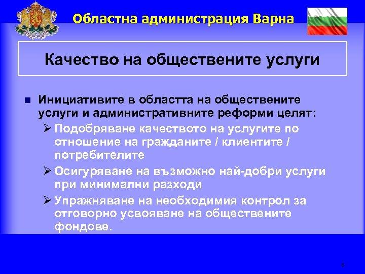 Областна администрация Варна Качество на обществените услуги n Инициативите в областта на обществените услуги
