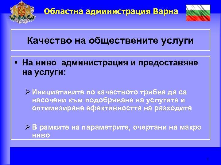 Областна администрация Варна Качество на обществените услуги § На ниво администрация и предоставяне на