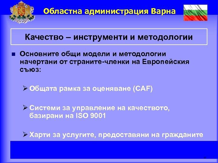 Областна администрация Варна Качество – инструменти и методологии n Основните общи модели и методологии