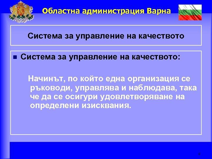 Областна администрация Варна Система за управление на качеството n Система за управление на качеството: