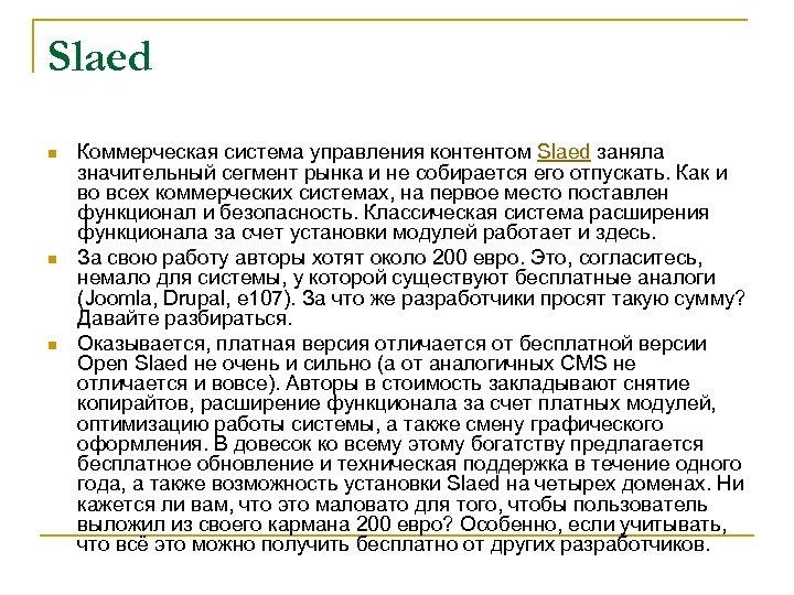 Slaed n n n Коммерческая система управления контентом Slaed заняла значительный сегмент рынка и