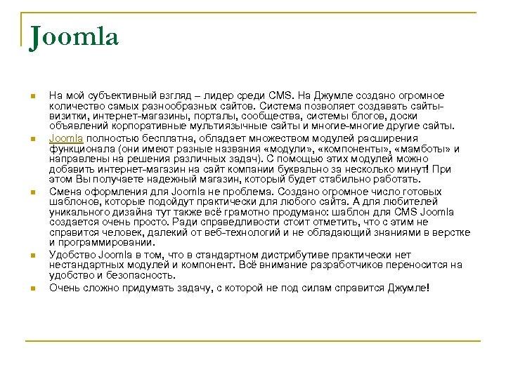 Joomla n n n На мой субъективный взгляд – лидер среди CMS. На Джумле