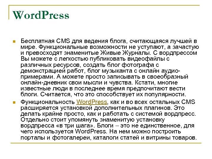 Word. Press n n Бесплатная CMS для ведения блога, считающаяся лучшей в мире. Функциональные