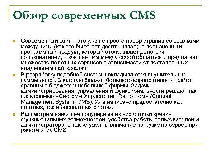 Обзор современных CMS n n n Современный сайт – это уже не просто набор