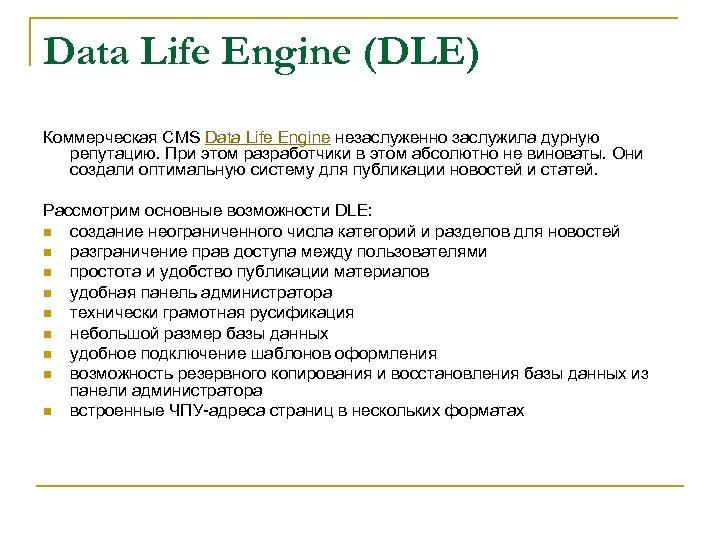 Data Life Engine (DLE) Коммерческая CMS Data Life Engine незаслуженно заслужила дурную репутацию. При