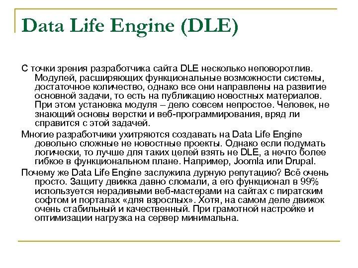 Data Life Engine (DLE) С точки зрения разработчика сайта DLE несколько неповоротлив. Модулей, расширяющих
