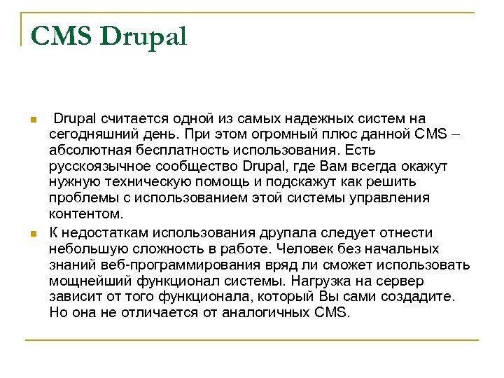 CMS Drupal n n Drupal считается одной из самых надежных систем на сегодняшний день.