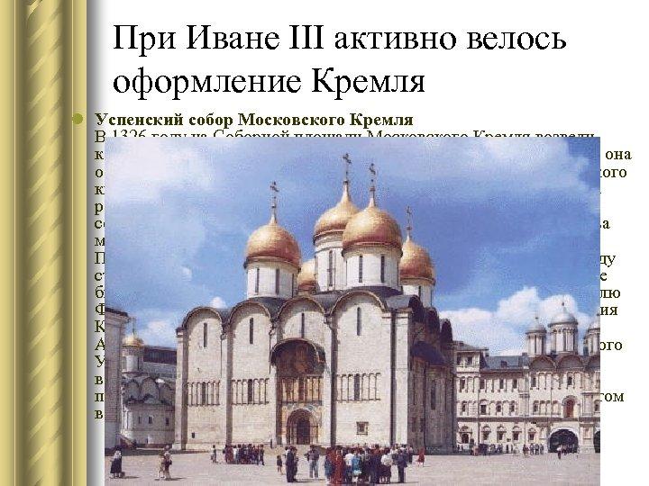 При Иване III активно велось оформление Кремля l Успенский собор Московского Кремля В 1326