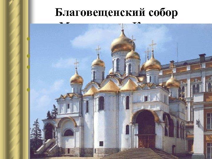 Благовещенский собор Московского Кремля l Первый белокаменный собор Благовещенья был построен здесь в 1397
