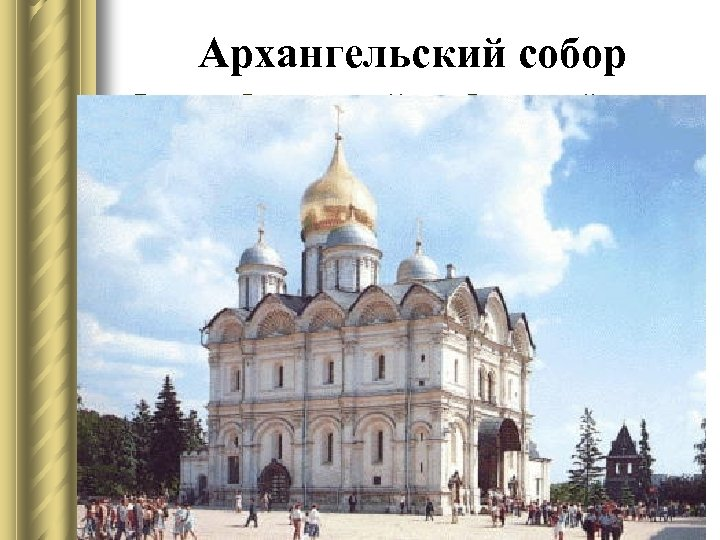 Архангельский собор l По приказу Великого князя Иоанна Даниловича Калиты, в 1333 году на