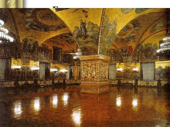 Грановитая палата в Московском Кремле l В 1487 -1491 годах итальянские зодчие Марко Фрязин