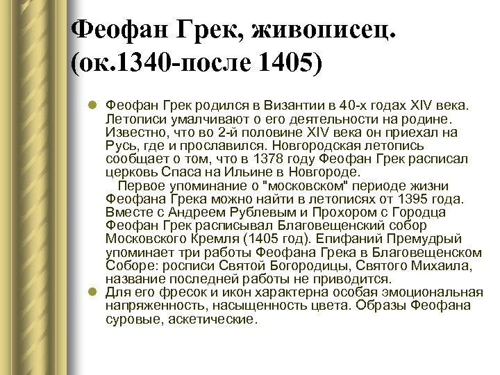 Феофан Грек, живописец. (ок. 1340 -после 1405) l Феофан Грек родился в Византии в