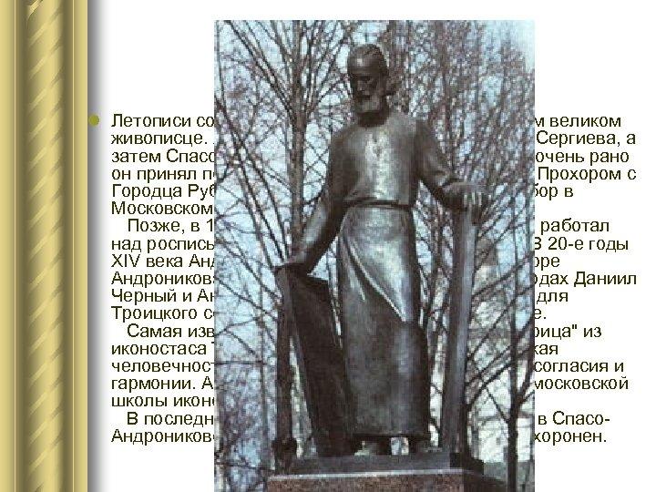 Андрей Рублев (ок. 1360/70 -1427) l Летописи сохранили очень мало сведений об этом великом
