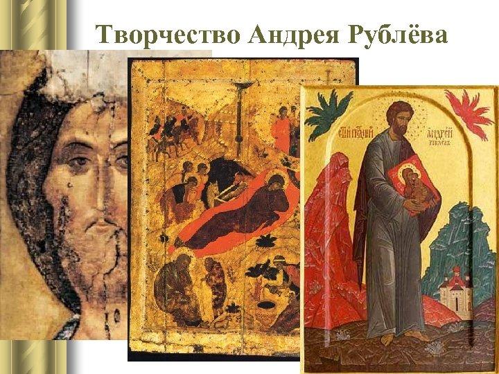 Творчество Андрея Рублёва