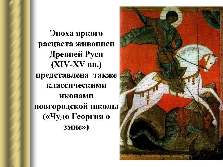 Эпоха яркого расцвета живописи Древней Руси (XIV-XV вв. ) представлена также классическими иконами новгородской
