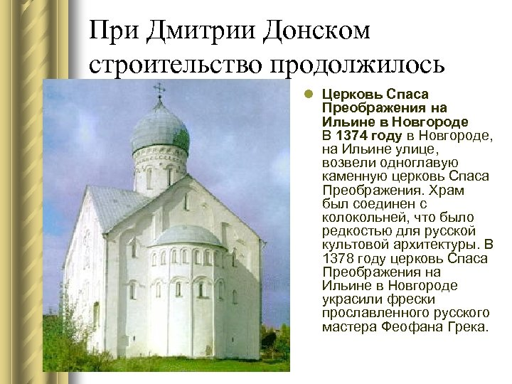 При Дмитрии Донском строительство продолжилось l Церковь Спаса Преображения на Ильине в Новгороде В