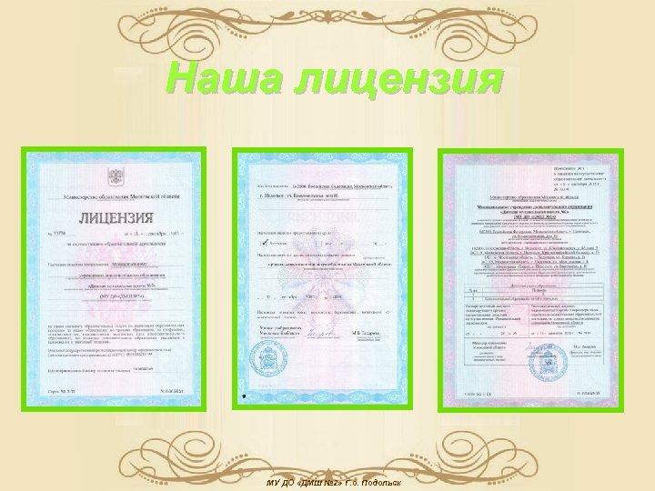 Наша лицензия МУ ДО «ДМШ № 2» Г. о. Подольск