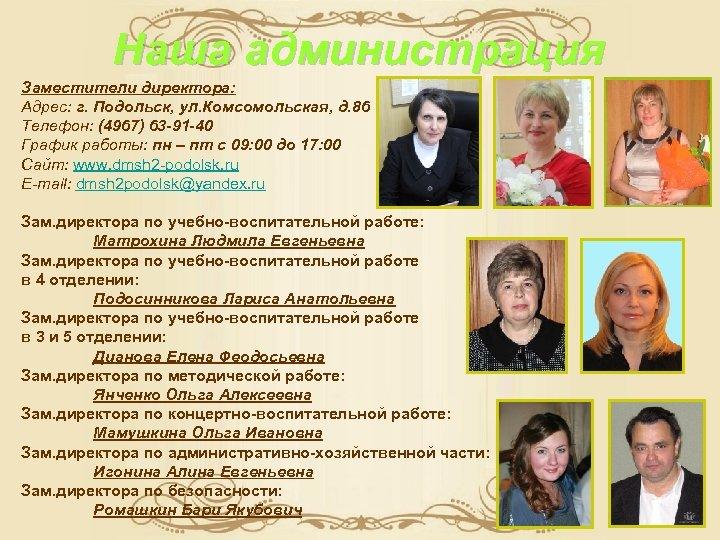 Наша администрация Заместители директора: Адрес: г. Подольск, ул. Комсомольская, д. 86 Телефон: (4967) 63