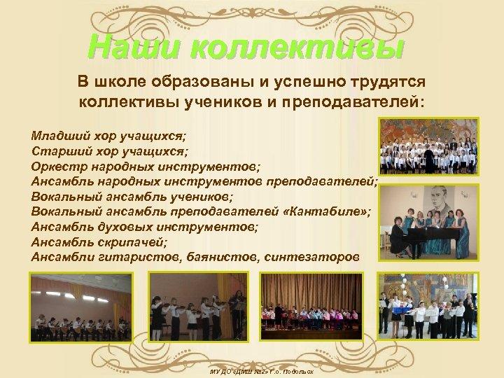 Наши коллективы В школе образованы и успешно трудятся коллективы учеников и преподавателей: Младший хор