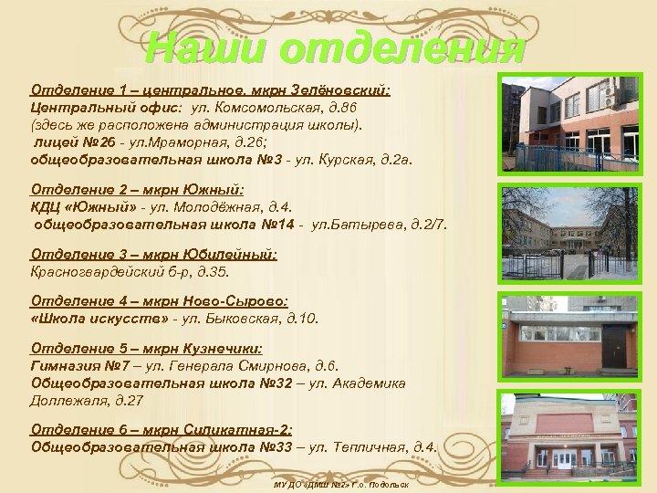 Наши отделения Отделение 1 – центральное, мкрн Зелёновский: Центральный офис: ул. Комсомольская, д. 86