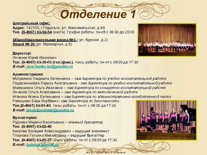 Отделение 1 Центральный офис: Адрес: 142100, г. Подольск, ул. Комсомольская, д. 86. Тел. (8
