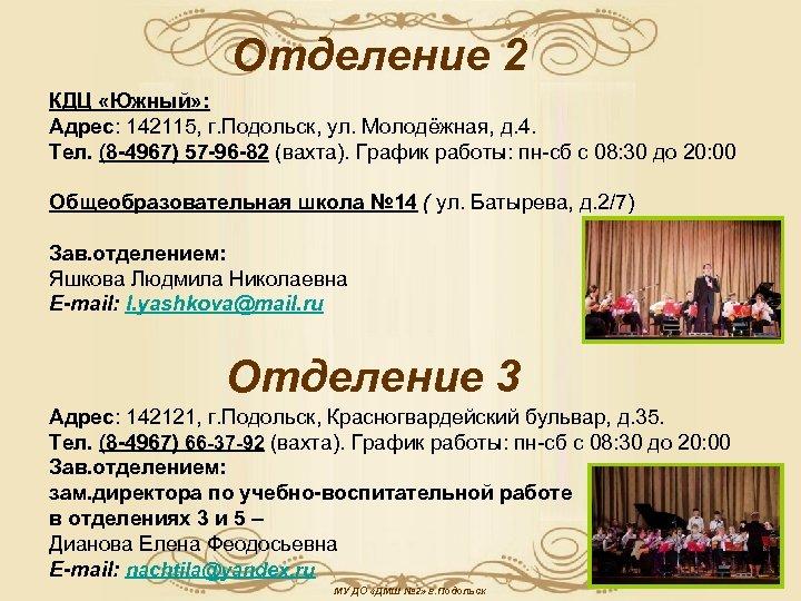 Отделение 2 КДЦ «Южный» : Адрес: 142115, г. Подольск, ул. Молодёжная, д. 4. Тел.