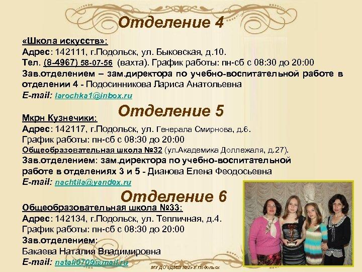 Отделение 4 «Школа искусств» : Адрес: 142111, г. Подольск, ул. Быковская, д. 10. Тел.