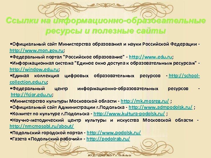 Ссылки на информационно-образовательные ресурсы и полезные сайты • Официальный сайт Министерства образования и науки