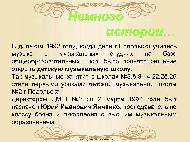 Немного истории… В далёком 1992 году, когда дети г. Подольска учились музыке в музыкальных