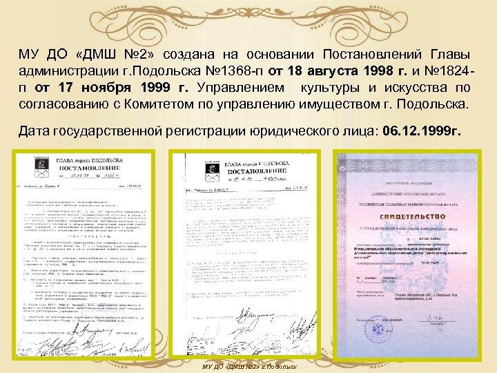 МУ ДО «ДМШ № 2» создана на основании Постановлений Главы администрации г. Подольска №