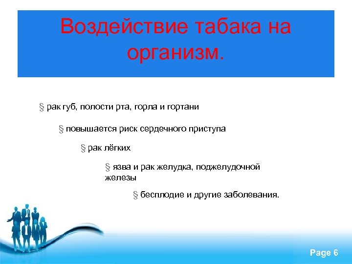 Воздействие табака на организм. § рак губ, полости рта, горла и гортани § повышается