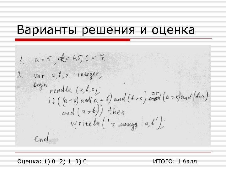 Варианты решения и оценка Оценка: 1) 0 2) 1 3) 0 ИТОГО: 1 балл