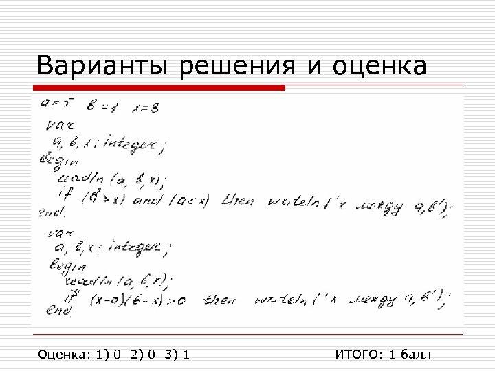 Варианты решения и оценка Оценка: 1) 0 2) 0 3) 1 ИТОГО: 1 балл