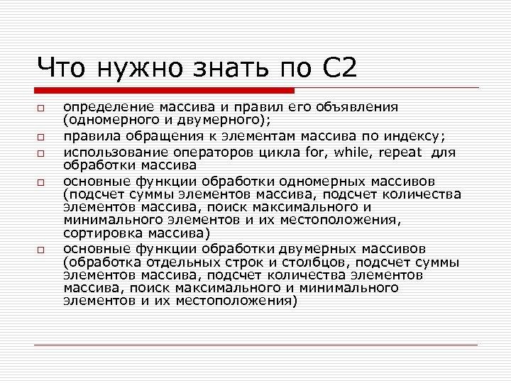 Что нужно знать по С 2 o o o определение массива и правил его