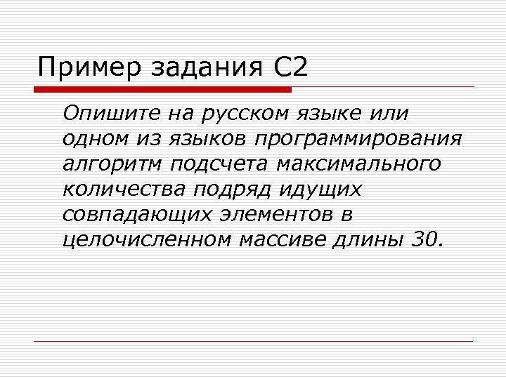 Пример задания С 2 Опишите на русском языке или одном из языков программирования алгоритм