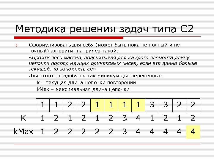 Методика решения задач типа С 2 Сформулировать для себя (может быть пока не полный
