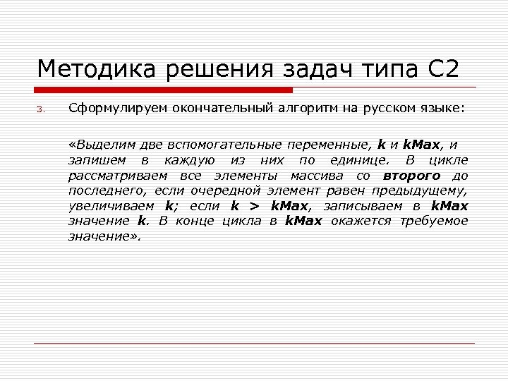 Методика решения задач типа С 2 3. Сформулируем окончательный алгоритм на русском языке: «Выделим