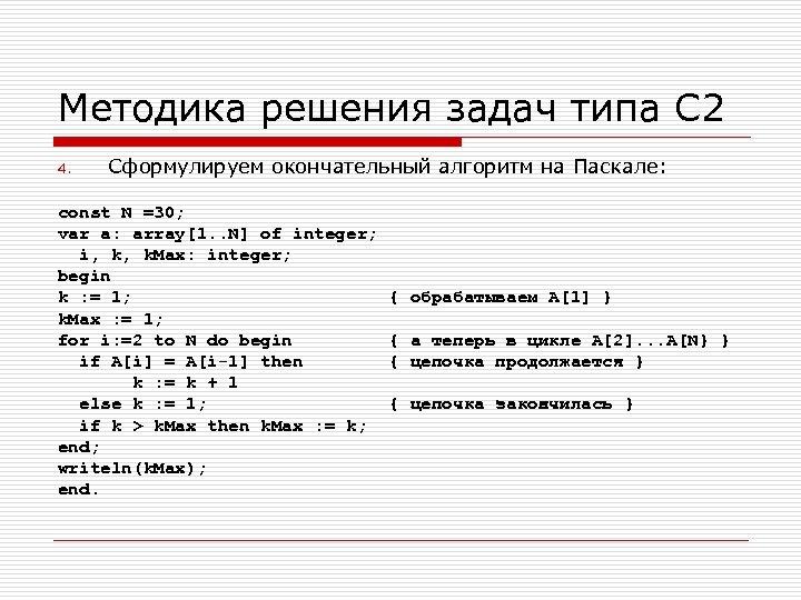 Методика решения задач типа С 2 4. Сформулируем окончательный алгоритм на Паскале: const N