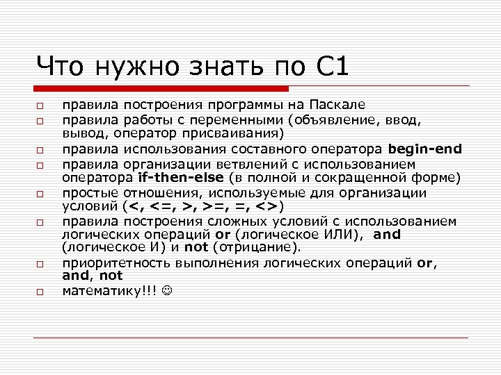 Что нужно знать по С 1 o o o o правила построения программы на