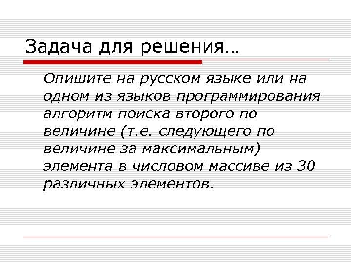 Задача для решения… Опишите на русском языке или на одном из языков программирования алгоритм
