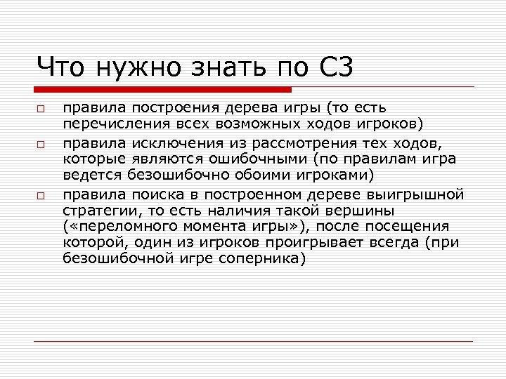 Что нужно знать по С 3 o o o правила построения дерева игры (то