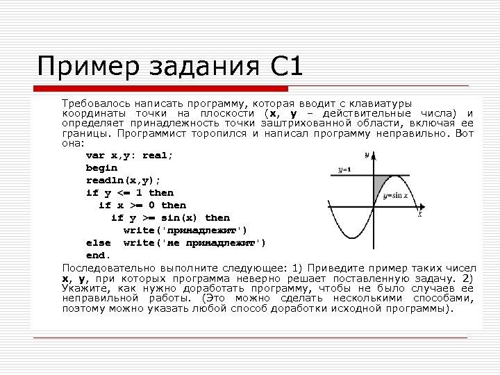 Пример задания С 1 Требовалось написать программу, которая вводит с клавиатуры координаты точки на
