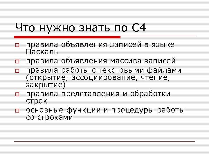 Что нужно знать по С 4 o o o правила объявления записей в языке