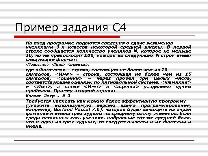 Пример задания С 4 На вход программе подаются сведения о сдаче экзаменов учениками 9