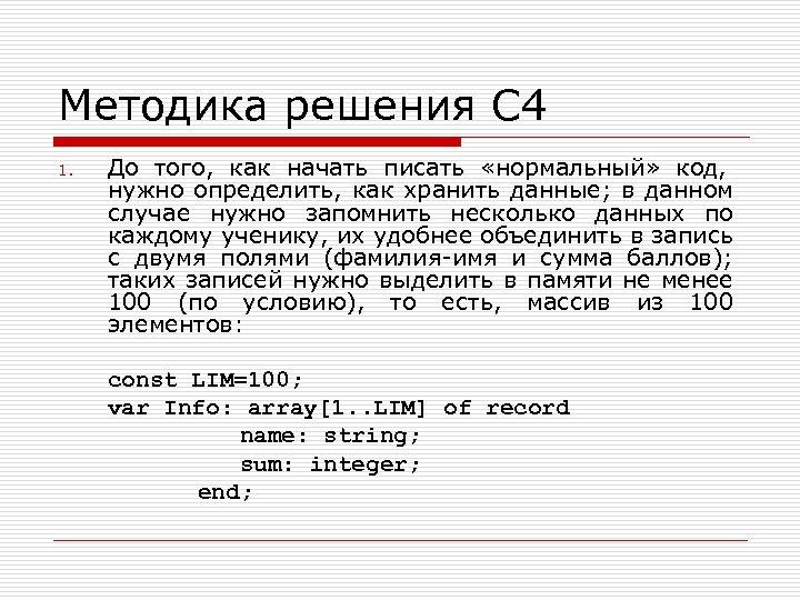 Методика решения С 4 1. До того, как начать писать «нормальный» код, нужно определить,