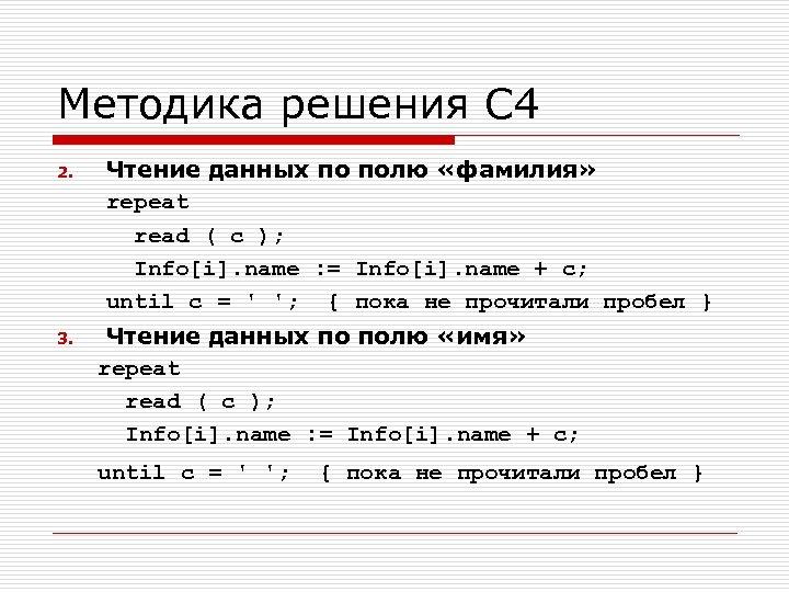 Методика решения С 4 2. 3. Чтение данных по полю «фамилия» repeat read (